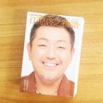 009. スピリチュアルカウンセラー江原啓之物語