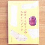 018. 冷えとりガールのスタイルブック