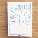 017. あたらしい自分になる本 増補版: SELF CLEANING BOOK