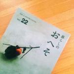 033. 暮らしのおへそ vol.22