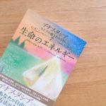 071. 生命のエネルギー アナスタシア・ロシアの響きわたる杉シリーズ7巻