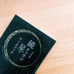 078. 鏡リュウジ 星のワークブック【相性編】