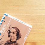 075. 武満徹: 現代音楽で世界をリードした作曲家