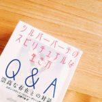 087. シルバーバーチのスピリチュアルな生き方Q&A