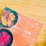 115. 自然派インド料理ナタラジレシピブック