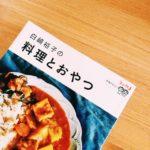 117. 白崎裕子の料理とおやつ: うかたま連載5年分!