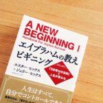 142. エイブラハムの教えビギニング――「引き寄せの法則」で人生が変わる