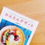 133. かんたんデザート~なつかしくてあたらしい、白崎茶会のオーガニックレシピ~