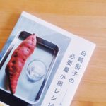 137. 白崎裕子の必要最小限レシピ ――料理は身軽に